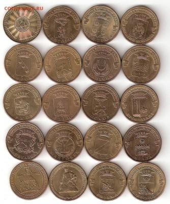 10 руб. Города Воинской славы - 20 монет - 20 GVS a