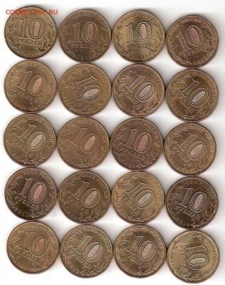 10 руб. Города Воинской славы - 20 монет - 20 GVS p