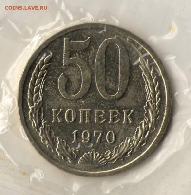 1970 г.50 копеек. с набора. до 17.02.18. 22:00 МСК. - 50.01
