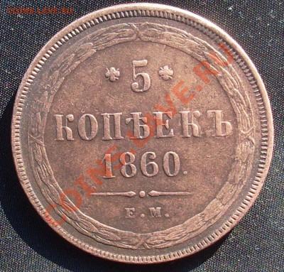 5 копеек 1860 ЕМ до 6.04.11 22:00 МСК  Короткий аук! - 1.JPG