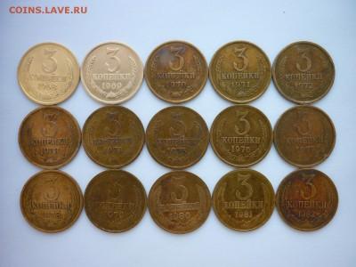3 копейки СССР 1968-1982 (15 шт.), до 17.02.18г., 21.00 - P1000587.JPG
