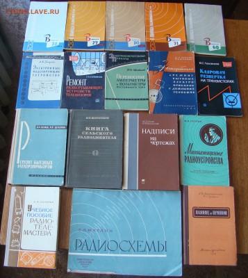 Книги из серии ЖЗЛ по 100 руб. за книгу до 15.02.2018г 21-00 - DSC02430.JPG