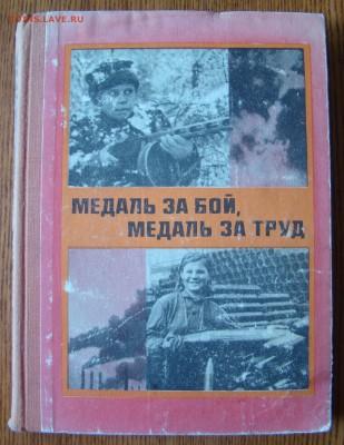 Книги из серии ЖЗЛ по 100 руб. за книгу до 15.02.2018г 21-00 - DSC07678.JPG