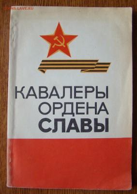 Книги из серии ЖЗЛ по 100 руб. за книгу до 15.02.2018г 21-00 - DSC07683.JPG