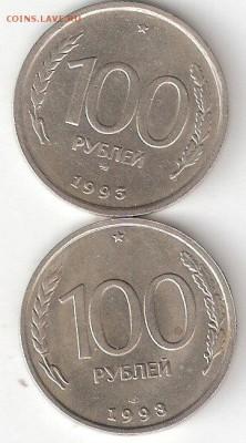 100руб-1993 ммд, 100руб-1993 лмд - 100p-93m,cp P