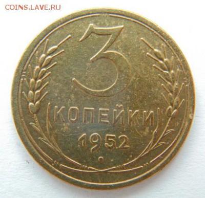 3 копейки 1952- коллекционная-до 19,02.2018 в 22-00 - 1952_1.JPG