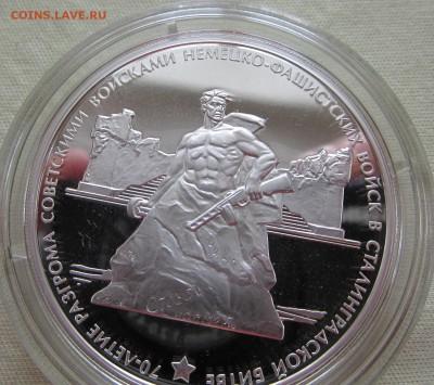 3 рубля 70 лет Сталинградской битве с 200 руб. - Сталинград