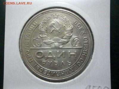Один рубль 1924 года - DSC04990.JPG