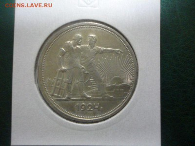 Один рубль 1924 года - DSC04986.JPG