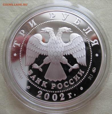 3 рубля Чемпионат мира по футболу 2002 г. - Футбол2002_1