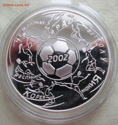 3 рубля Чемпионат мира по футболу 2002 г. - Футбол2002