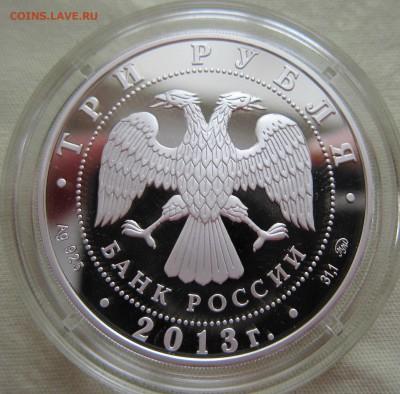3 рубля Шеин - Шейн1