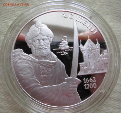 3 рубля Шеин - Шейн