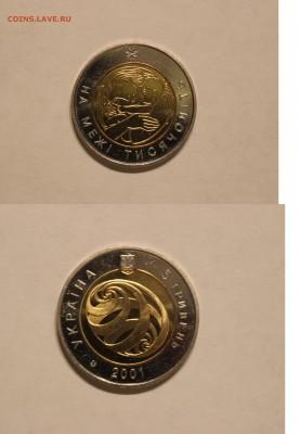 Украина 5 гривен 2001 (Мать и дитя. Спиральное яйцо - символ зарождения новой жизни) - IMG_8317.JPG