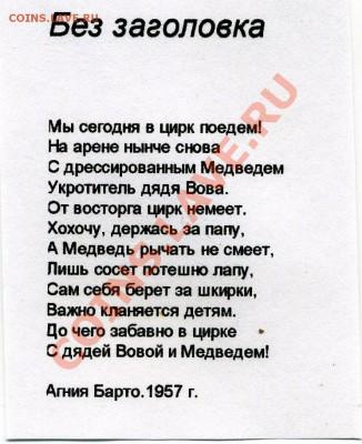 юмор - Барто0001