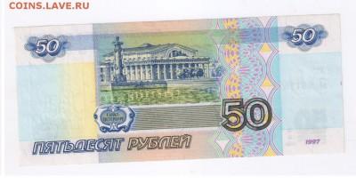 50 рублей 1997г - БЕЗ МОДИФИКАЦИИ до 21.02.2018г 21-00 - 50 руб 1997г БЕЗ МОД,00