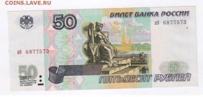 50 рублей 1997г - БЕЗ МОДИФИКАЦИИ до 21.02.2018г 21-00 - 50 руб00