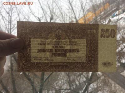 250 рублей ВСЮР 1920 год UNC до 22.02.2018 22-00 - 12