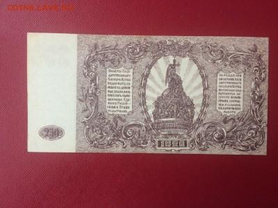 250 рублей ВСЮР 1920 год UNC до 22.02.2018 22-00 - 11