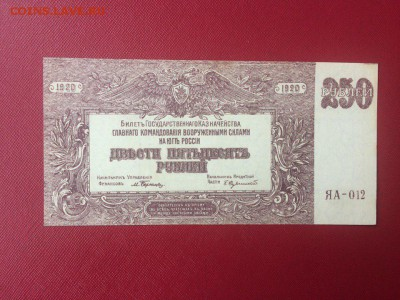 250 рублей ВСЮР 1920 год UNC до 22.02.2018 22-00 - 10