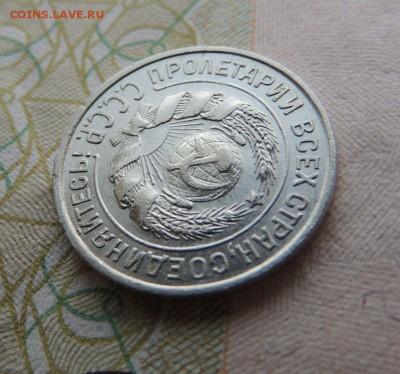 Билон 10 копеек 1927 до 22:00 19.02.18 В Коллекцию - DSCN4691