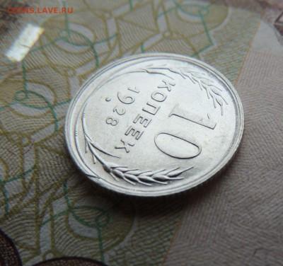 Билон 10 копеек 1928 до 22:00 19.02.18 (с 200 руб.) - DSCN4702