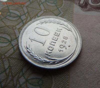 Билон 10 копеек 1928 до 22:00 19.02.18 (с 200 руб.) - DSCN4701