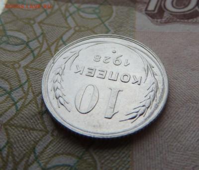 Билон 10 копеек 1928 до 22:00 19.02.18 (с 200 руб.) - DSCN4700