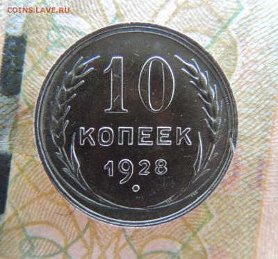Билон 10 копеек 1928 до 22:00 19.02.18 (с 200 руб.) - DSCN4696
