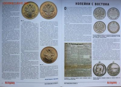 Золотые монеты Николая II - 83A815E7-167D-468A-9D5B-99EE72FB22E8