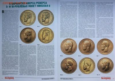 Золотые монеты Николая II - 1CF567D6-1ADF-4127-B88C-E934E3552646