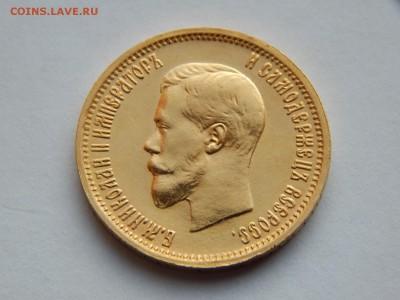 Золотые монеты Николая II - 02.JPG