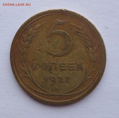5  копеек 1927  с 200   22.02.  22-30 - DSC00969