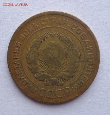 5  копеек 1927  с 200   22.02.  22-30 - DSC00970