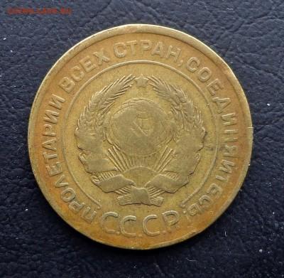 5  копеек 1927  с 200   22.02.  22-30 - DSC00971