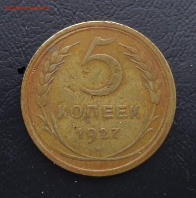 5  копеек 1927  с 200   22.02.  22-30 - DSC00972