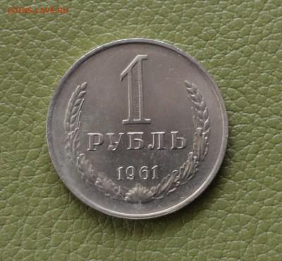 """1 рубль 1961 года """"мешковый"""", окончание 22,02,2018 в 22:00 - IMG_3029.JPG"""
