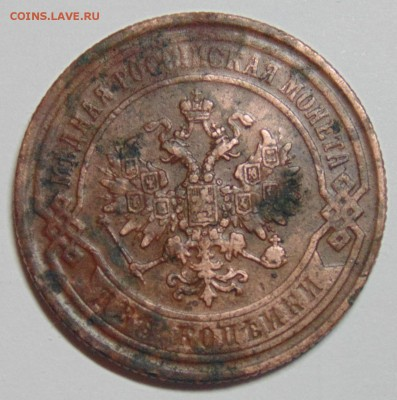 2 копейки 1869 г. - DSC00740