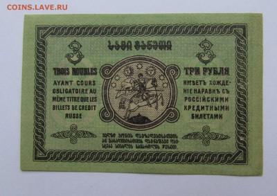 Грузия 3 рубля 1919г. с 200р. до 22.02.2018г. в 22:00 мск. - IMG_0734.JPG
