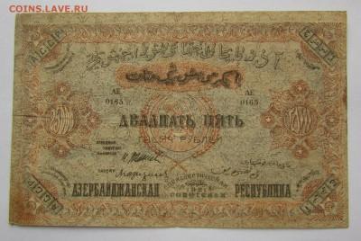 Азербайджан 25 000 рублей 1921г. с 200р. до 22.02в 22:00мск - IMG_9368.JPG