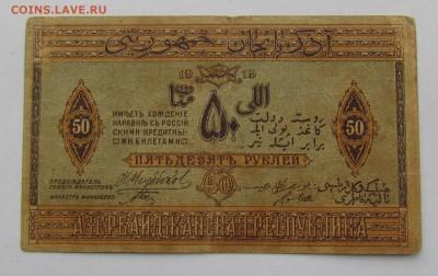 Азербайджан 50 рублей 1919г.с 200р. до 22.02.2018г.в22:00мск - IMG_9334.JPG
