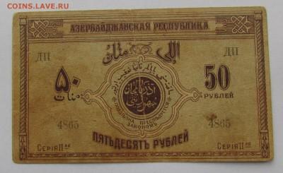 Азербайджан 50 рублей 1919г.с 200р. до 22.02.2018г.в22:00мск - IMG_9333.JPG