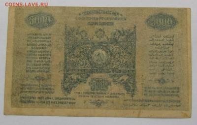 Армения 5000 рублей 1921г. с 200р. до 22.02.2018г. в 22:00 м - IMG_9324.JPG