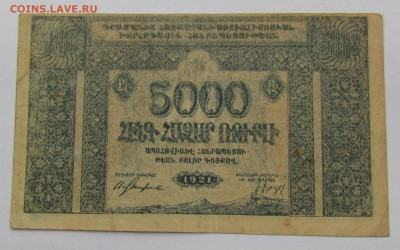 Армения 5000 рублей 1921г. с 200р. до 22.02.2018г. в 22:00 м - IMG_9323.JPG