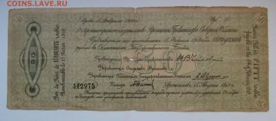 50 рублей 1918 Чайковка №2 с 200р. до 22.02.2018г. в 22:00 м - IMG_1075.JPG