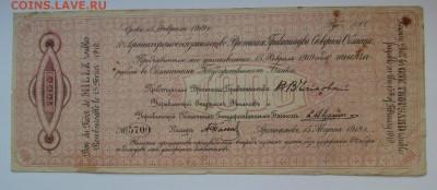 1000 рублей 1918 Чайковка с 200р. до 22.02.2018г. в 22:00 мс - IMG_1085.JPG