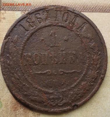 копейки А2 1856-1867г. 6шт - DSC02499.JPG