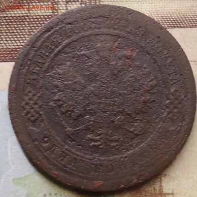 копейки А2 1856-1867г. 6шт - DSC02500.JPG