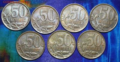 Редкие 50 коп 2008СП.Шт.3.1. 7 монет.До 20.02. - DSC_0014 (2)
