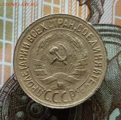 1 копейка 1931 г. и 1 копейка 1936 г. до 23.02.18 в 22:00 - P1140241.JPG